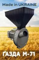 Мельница для зерна ГАЗДА M-71 +измельчитель кукурузных початков (2 в 1)