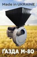 Мельница для зерна ГАЗДА М-80 +измельчитель кукурузных початков (2 в 1)